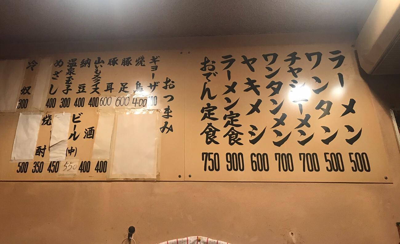 呉屋台ラーメン八起メニュー