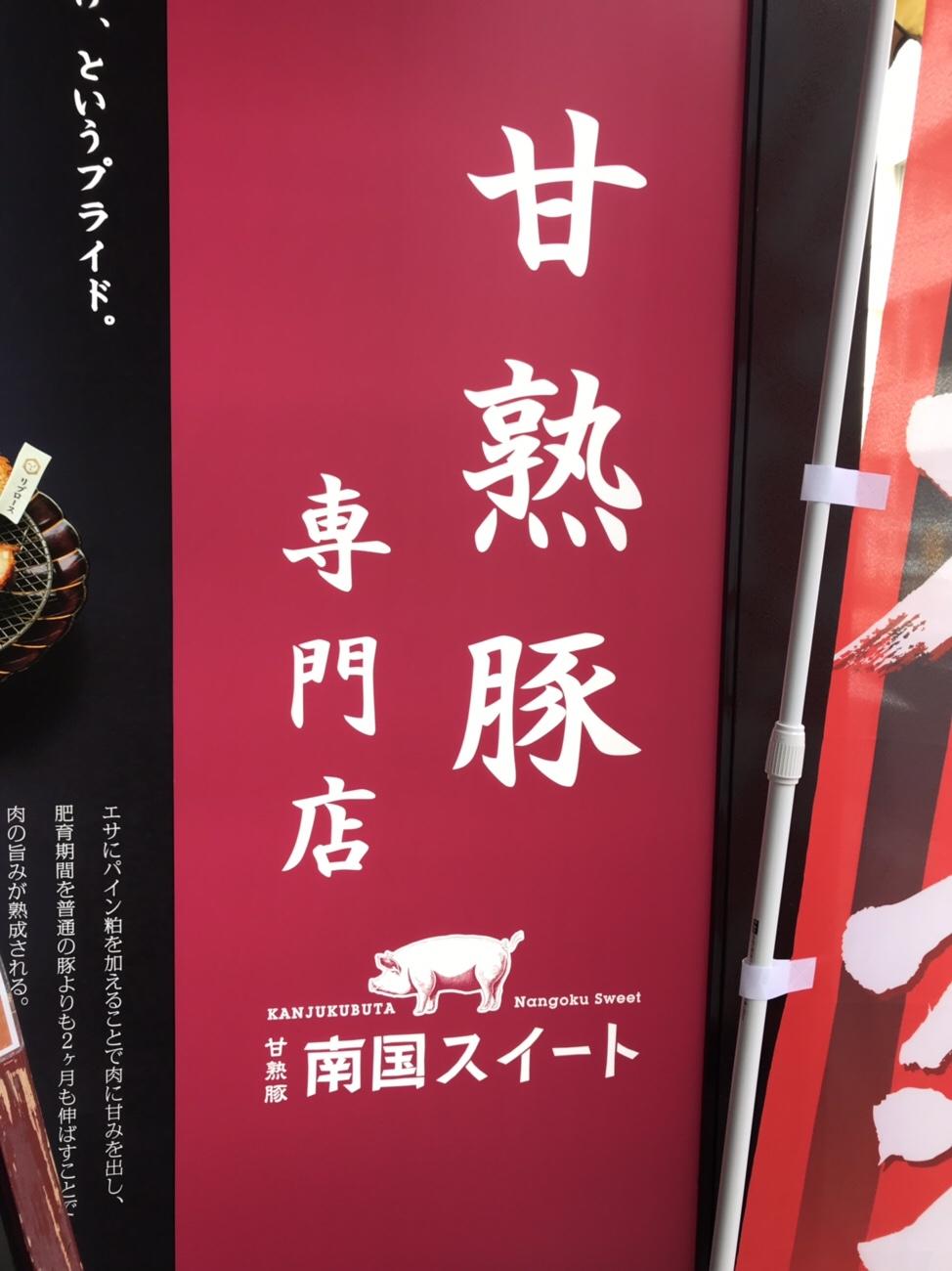 亀かわはとんかつ専門店から甘熟豚南国スイートの専門店へ