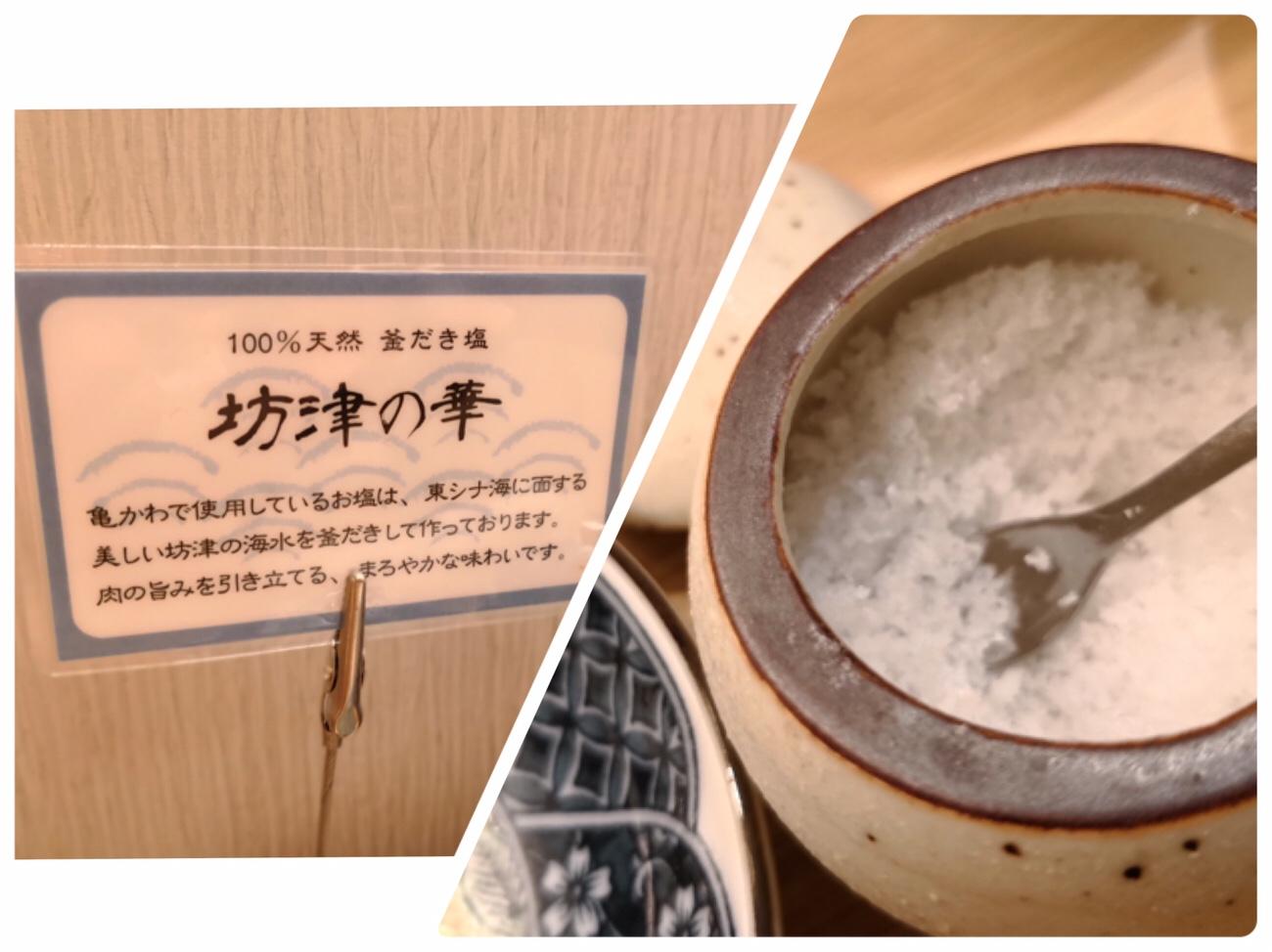坊津の華 塩 とんかつ一頭揚げ亀かわ