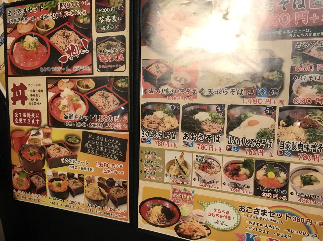 ふじの坊 喜膳(きぜん)掛川駅 メニューの一部