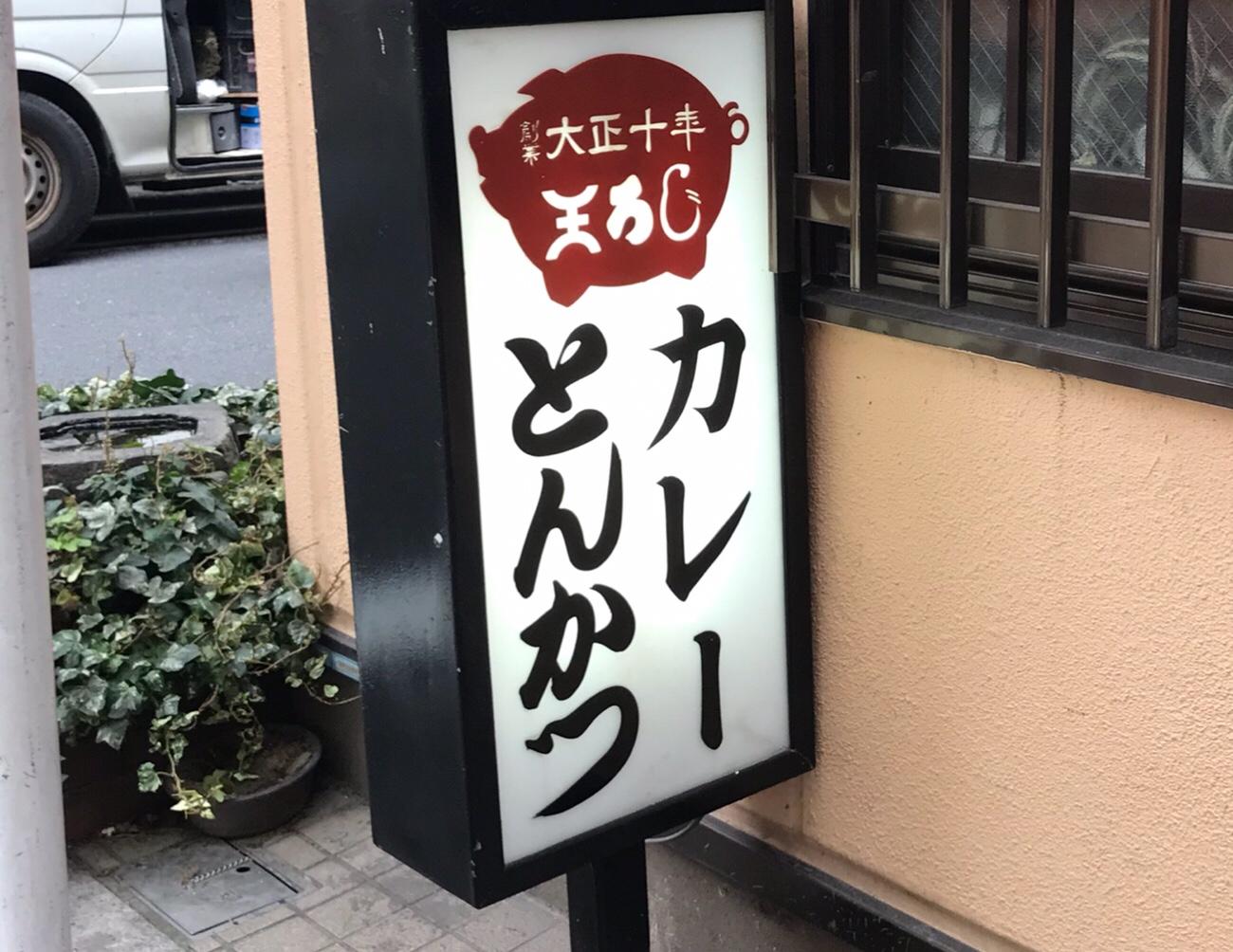 カツカレーの元祖ともいわれている新宿駅近いとんかつ王ろじ