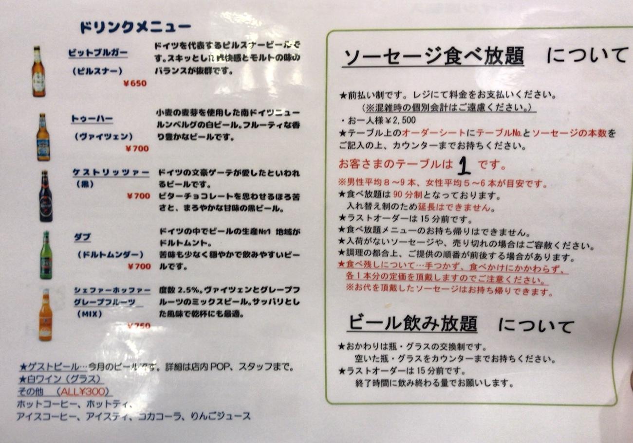 インビスハライコ 九段 食べ放題のルール