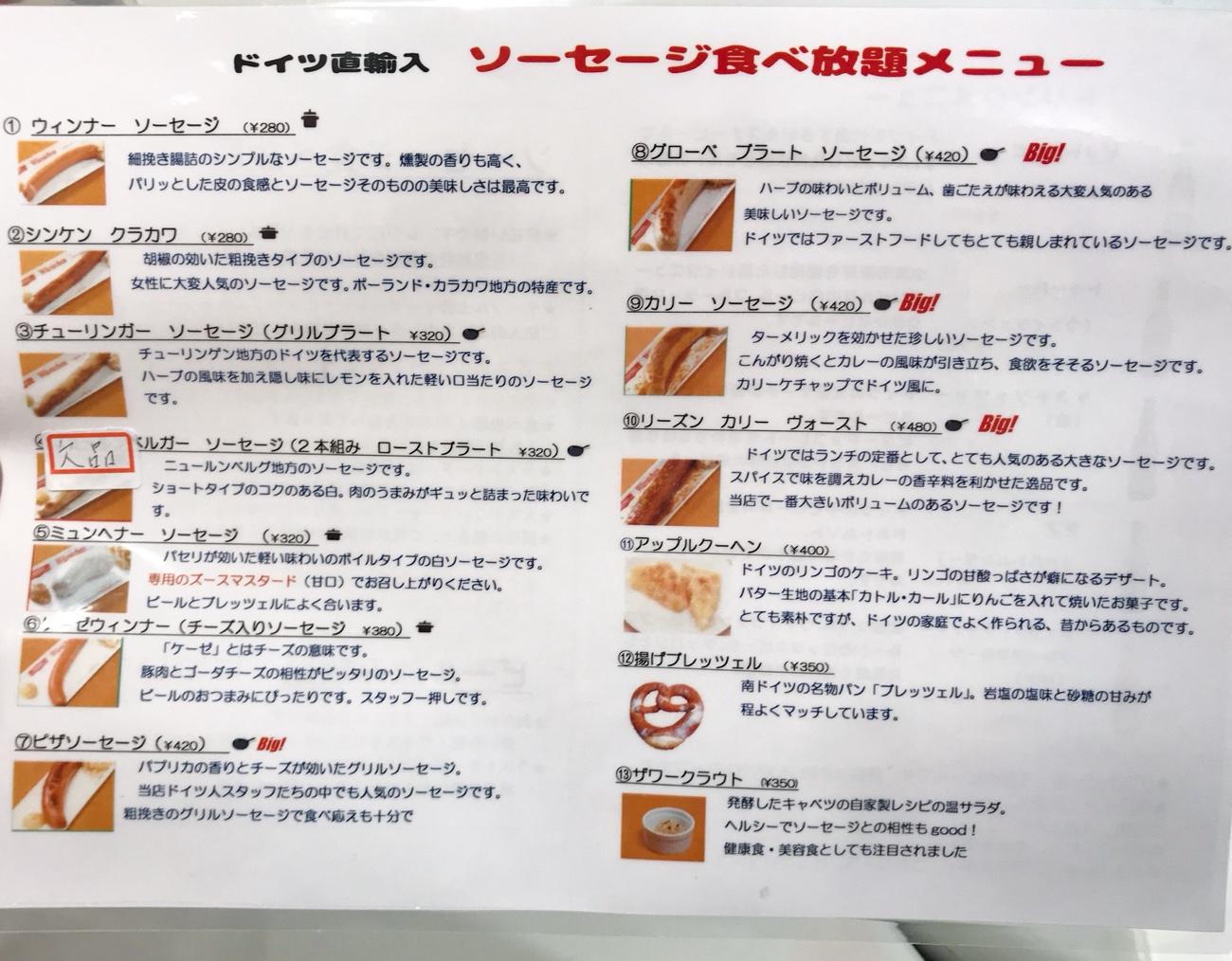 ドイツソーセージ食べ放題メニュー インビスハライコ