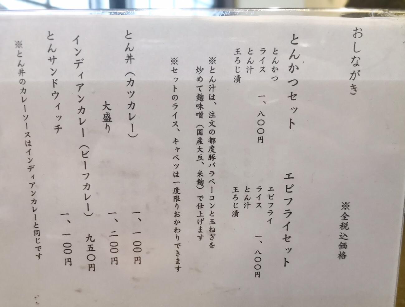 新宿 とんかつ王ろじメニュー