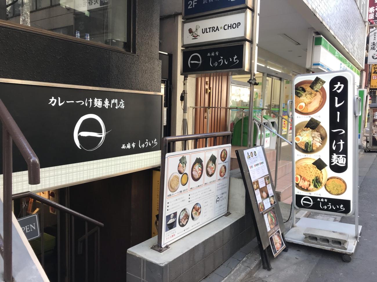 外観カレーつけ麺しゅういち恵比寿