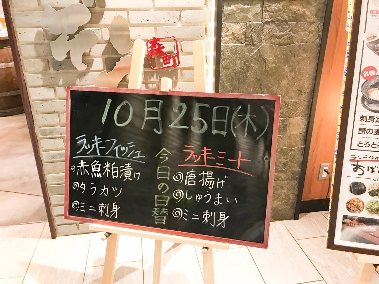 恵比寿ガーデンプレイスランチ 穴場安い食べ放題メニュー