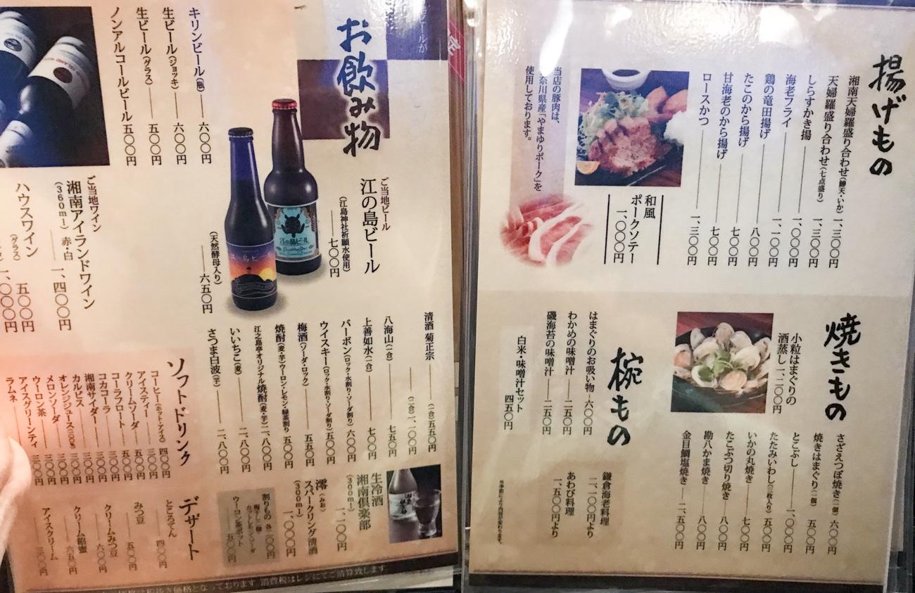 江ノ島食事おすすめ 江之島亭メニュー 揚げ物