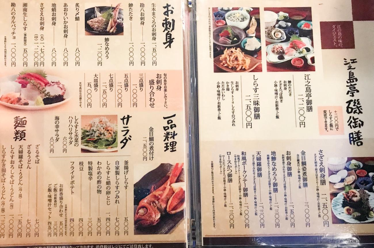 江ノ島食事おすすめ 江之島亭メニュー 一品料理 刺身