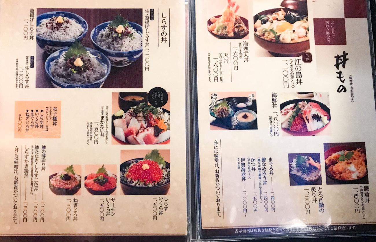 江ノ島食事おすすめ 江之島亭メニュー 丼