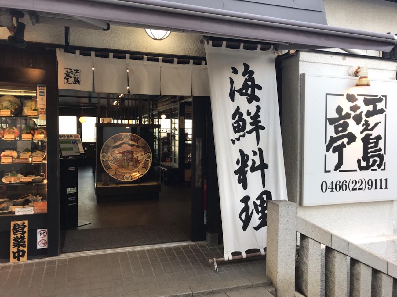 江之島ランチ 海鮮丼 かつ丼 しらす丼