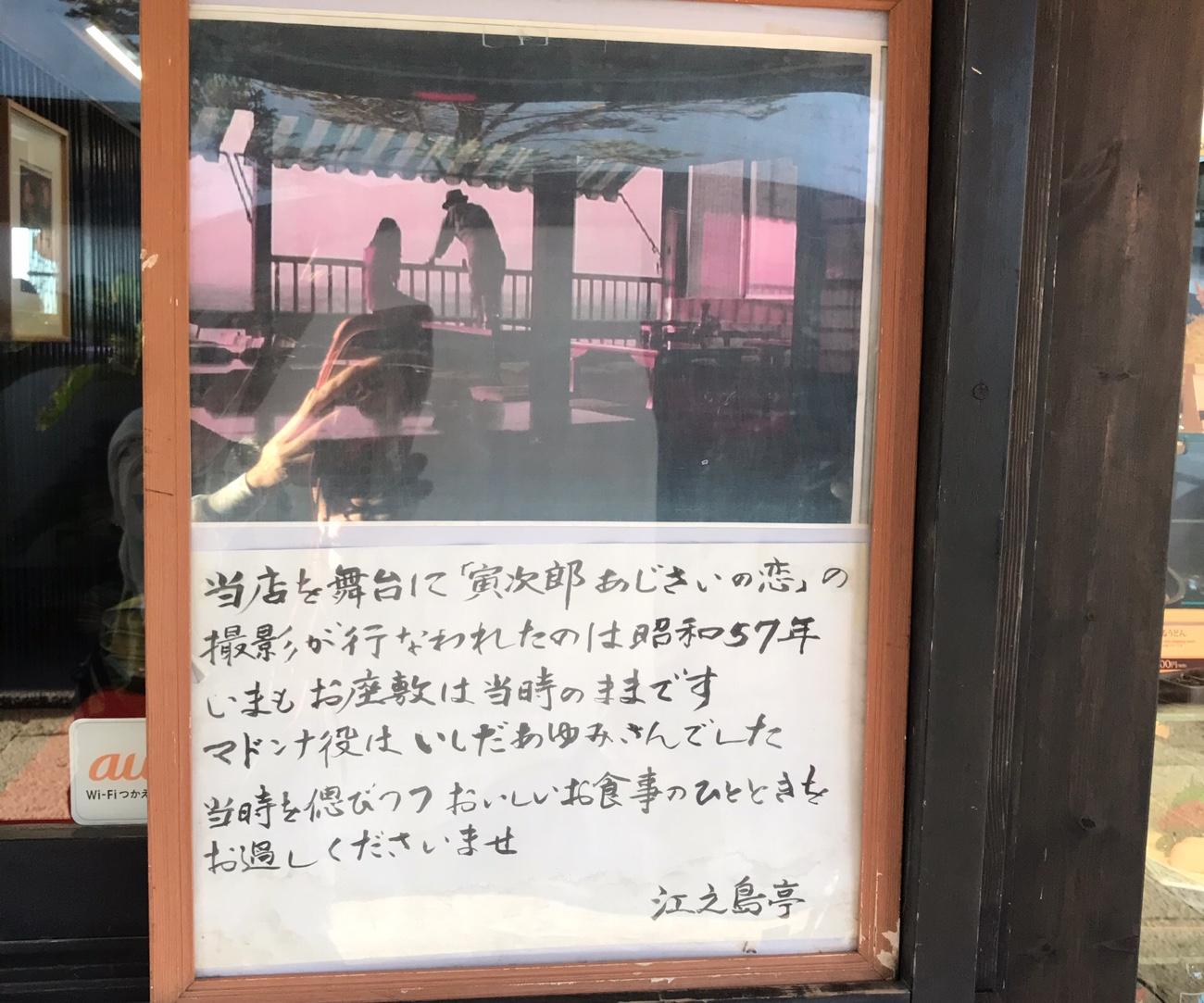 江ノ島ランチ 海鮮丼しらす丼 江の島亭