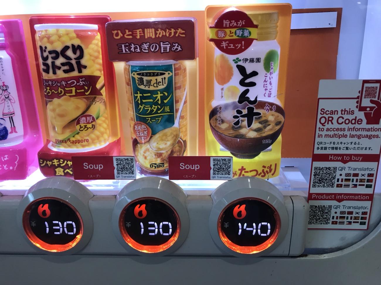 伊藤園とん汁 豚汁が並ぶ自動販売機
