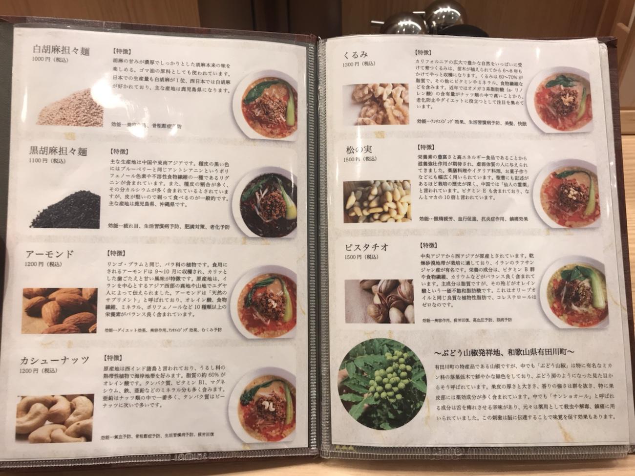紀州清流担々麺 船橋 ピスタチオやくるみの担々麺