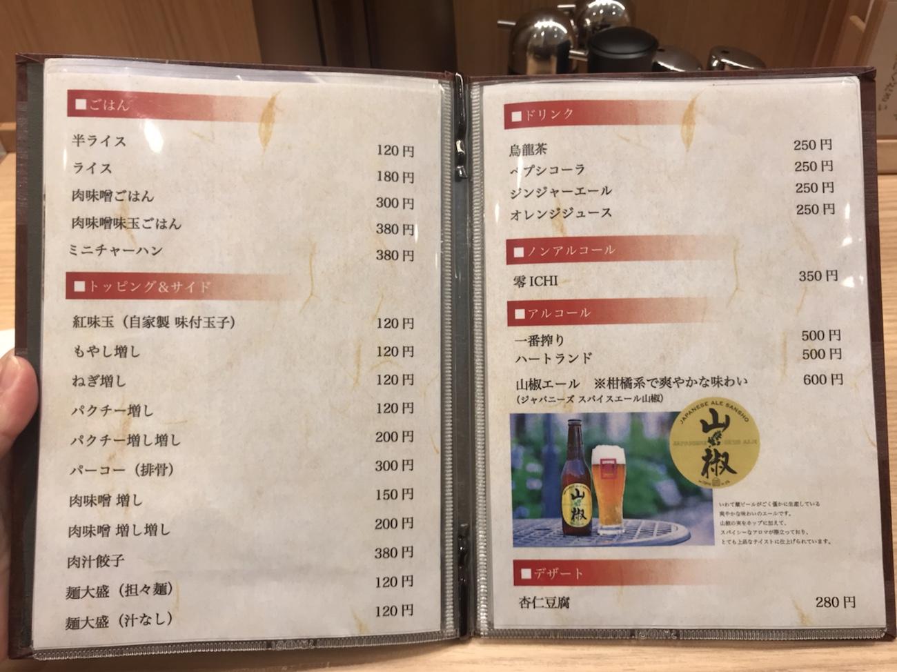 紀州清流担々麺メニュー