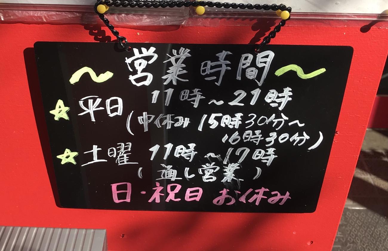 パイクー 排骨担々麺 五ノ井神保町 営業時間