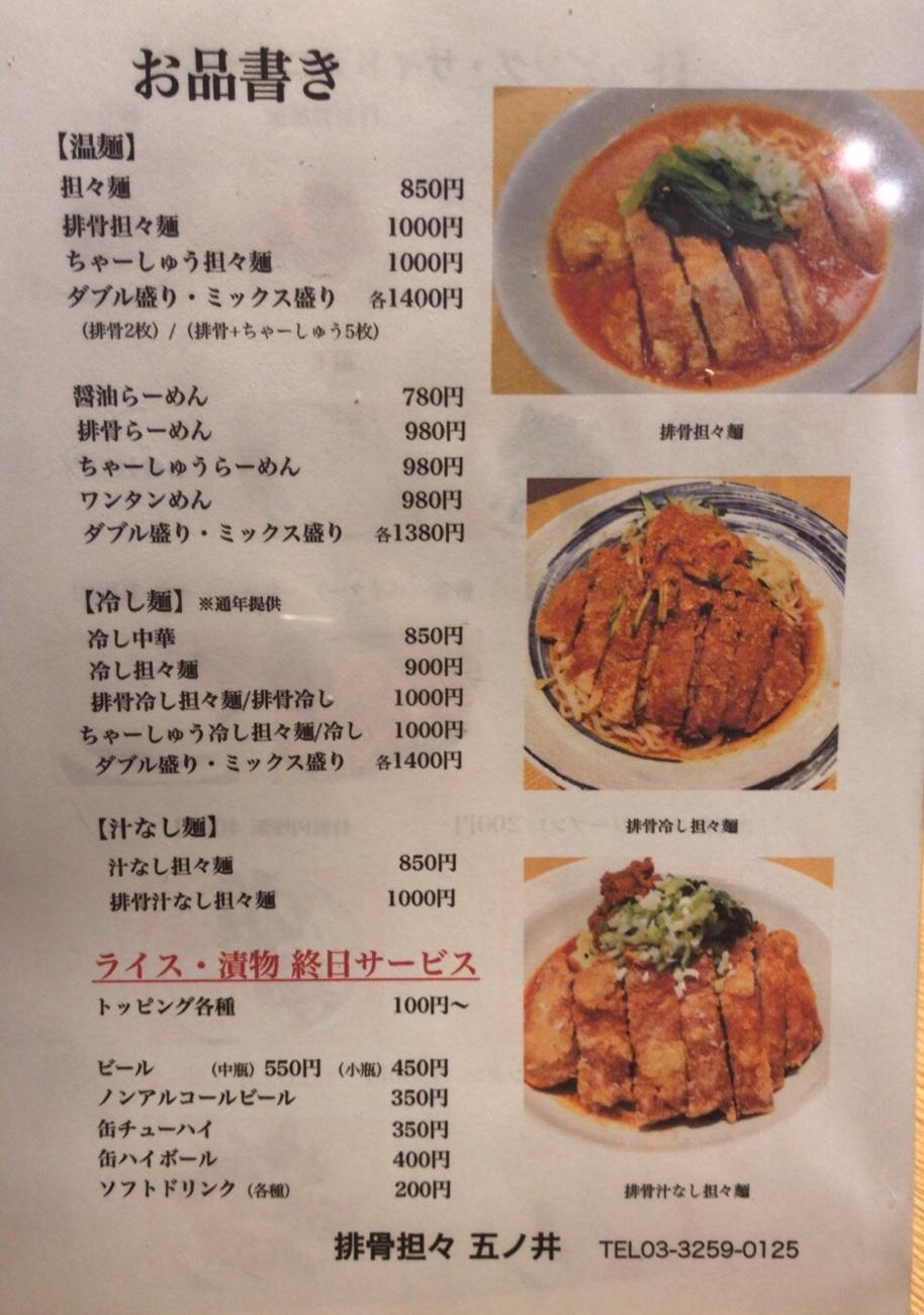 パーコー担々麺が美味しい 排骨担々五ノ井神保町メニュー