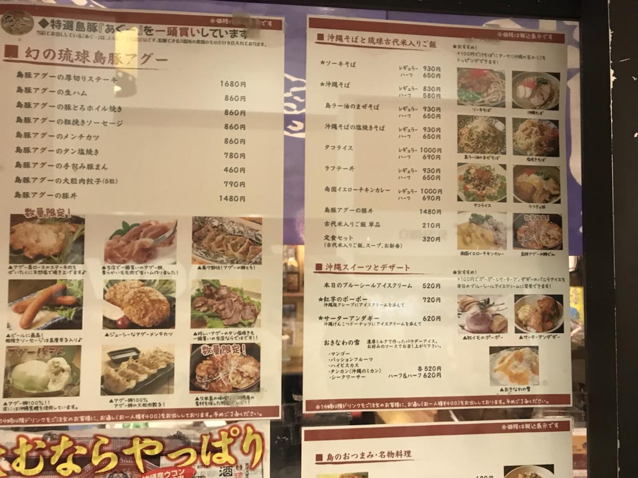 メニュー 南風花 お台場ランチ沖縄料理