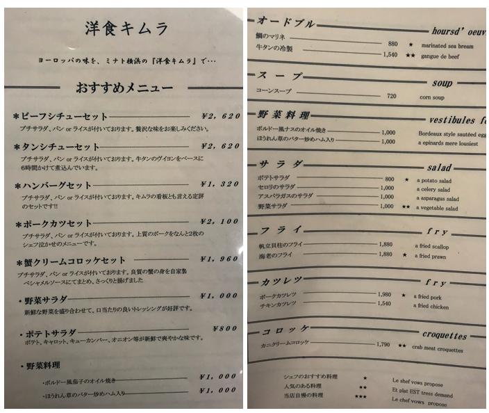 洋食キムラ(新横浜)メニュー1