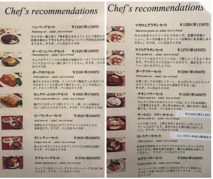 洋食キムラ(新横浜)メニュー2