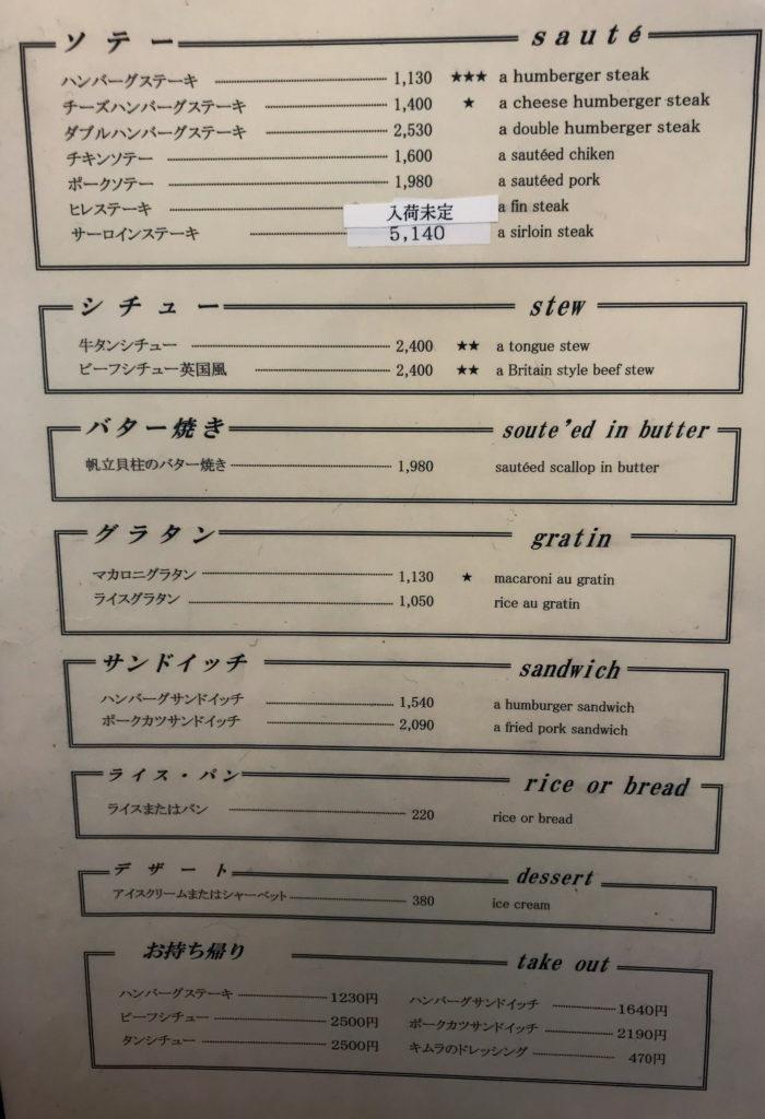 洋食キムラ(新横浜)メニュー