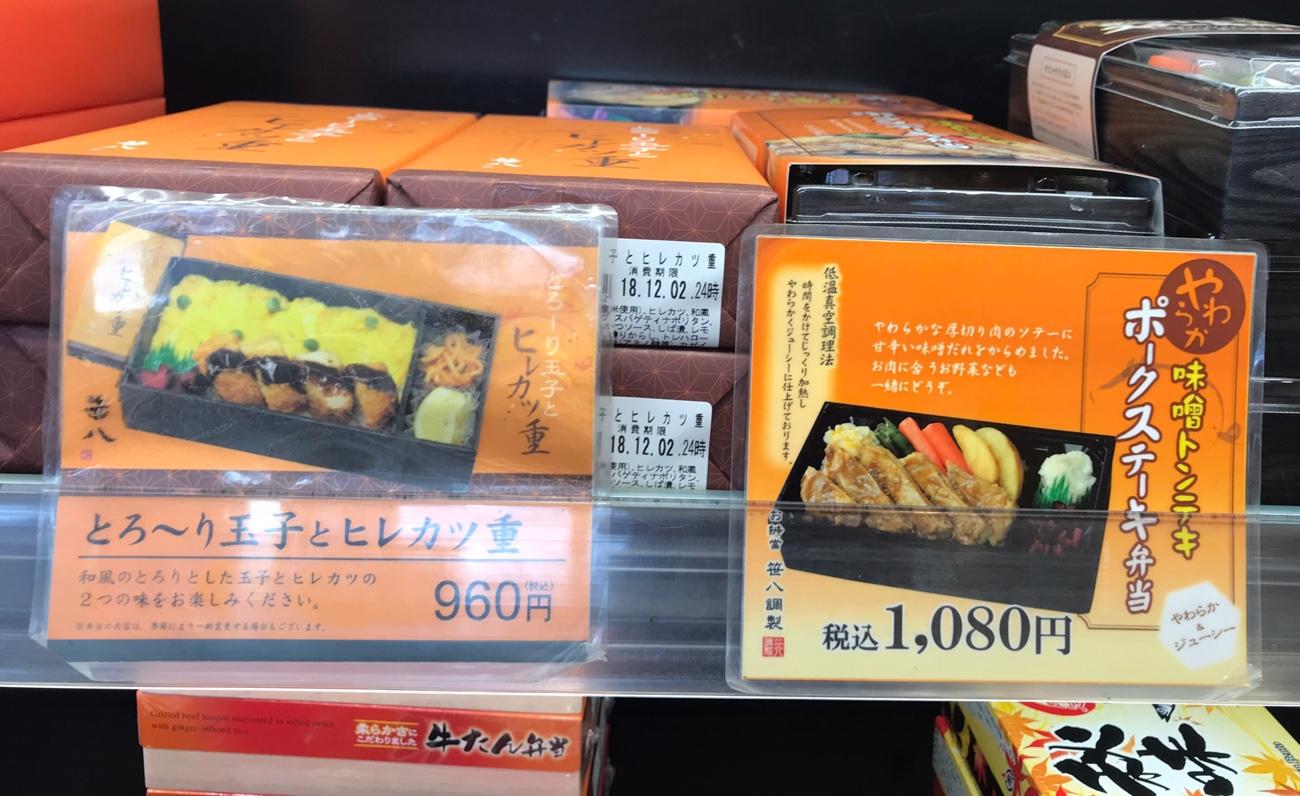 東京駅駅弁おすすめ
