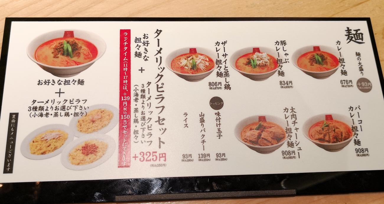 有楽町交通会館 カレー担々麺メニュー