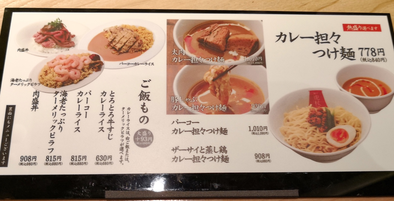 有楽町交通会館ランチ カレー担々麺 メニュー