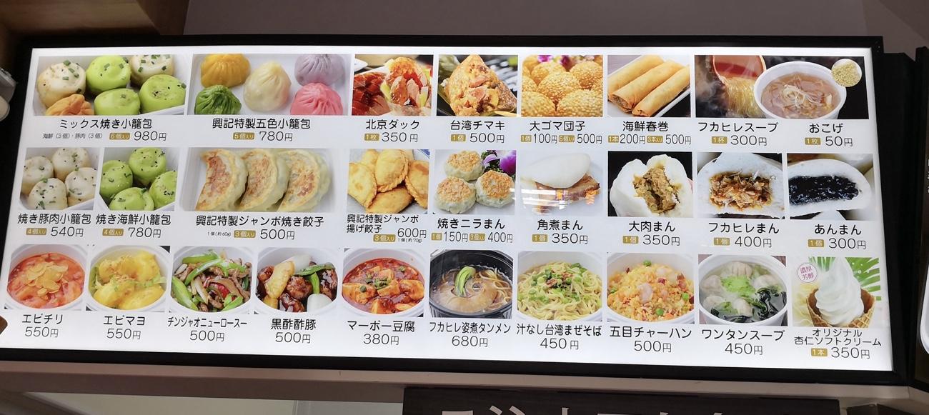 横浜中華街食べ歩きメニュー 餃子センター興記