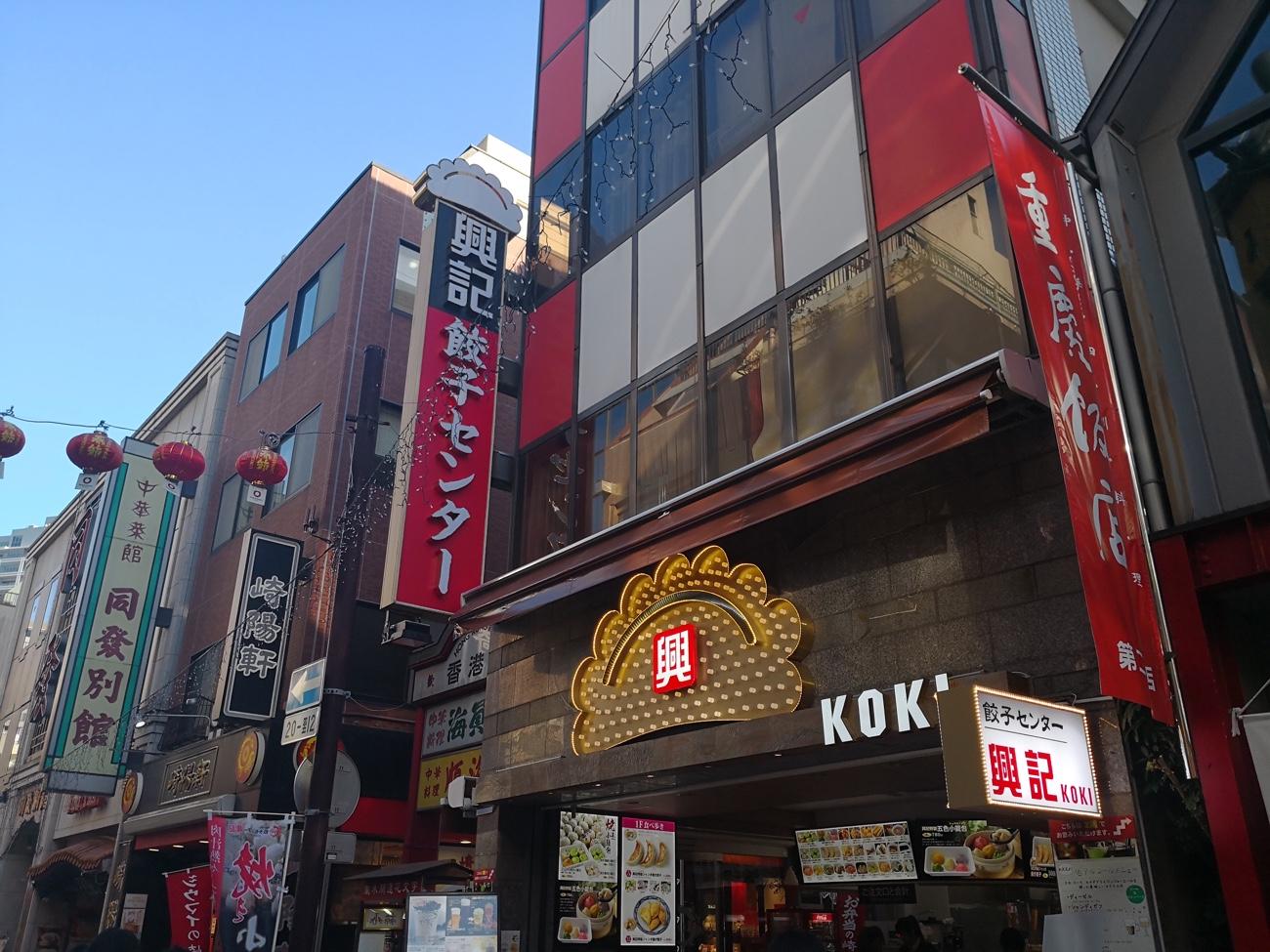 横浜中華街食べ歩きおすすめ 餃子センター「興記」