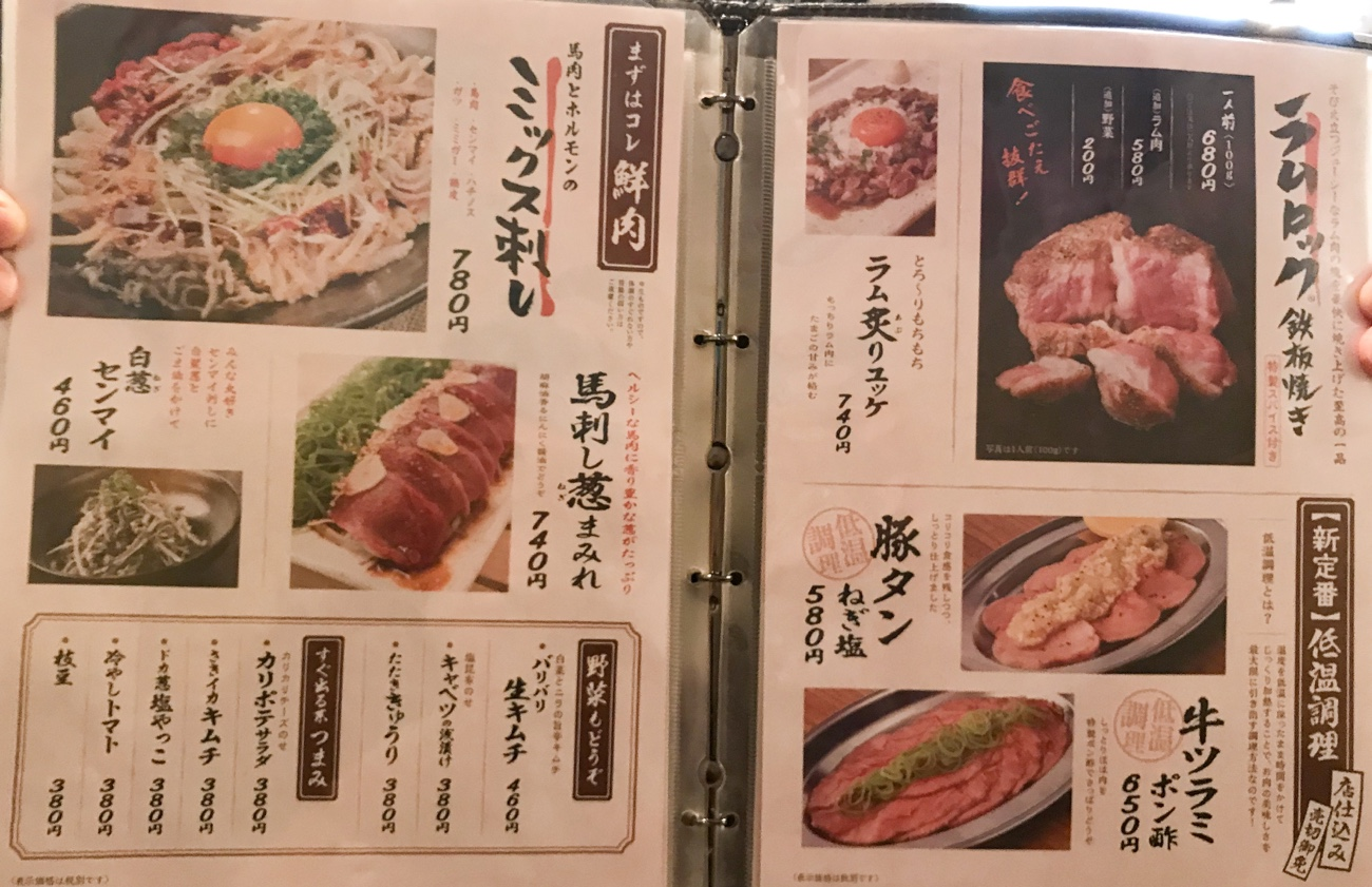 関根精肉店八王子店メニュー