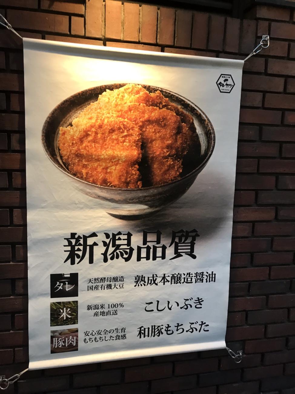 新潟カツ丼タレカツ渋谷店 場所