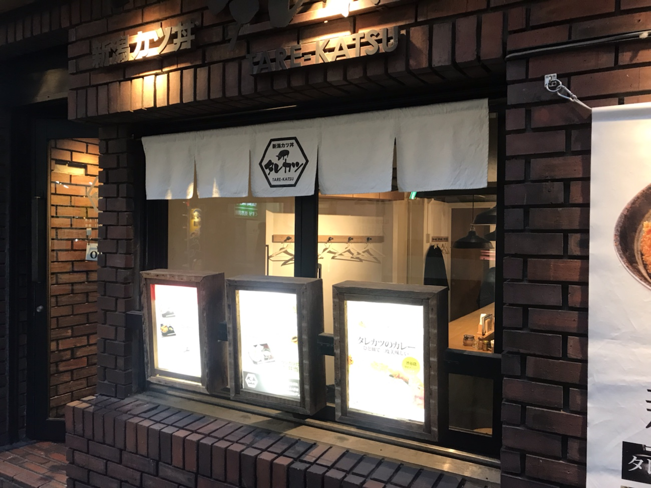新潟カツ丼 タレカツ 渋谷店外観