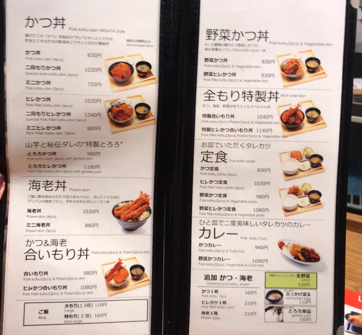 新潟カツ丼タレカツ メニュー 渋谷店