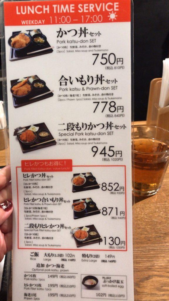 新潟カツ丼タレカツ 渋谷店ランチメニュー
