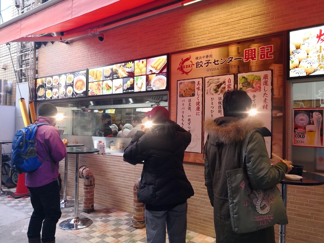 横浜中華街食べ歩き 餃子センター