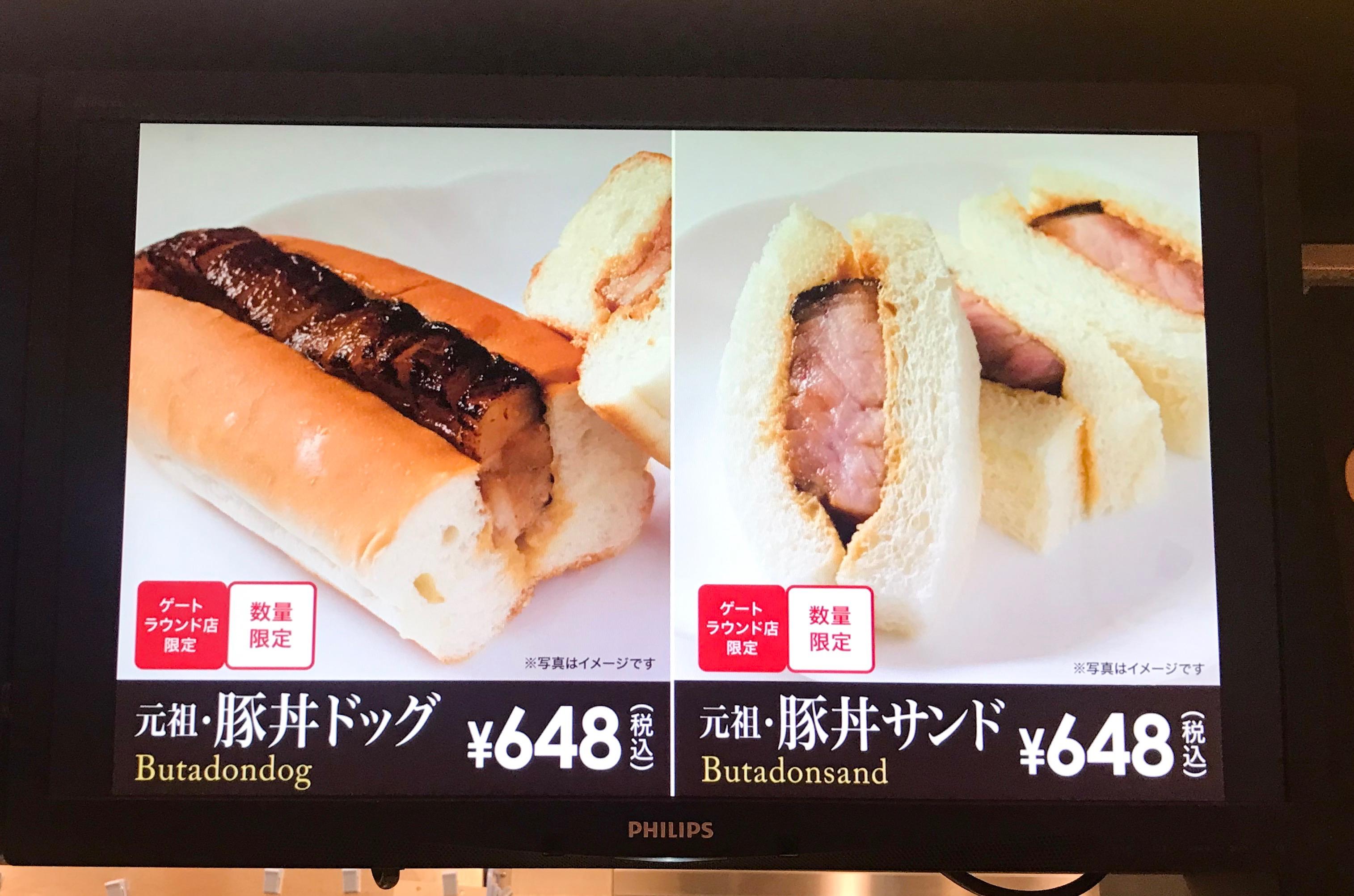 ドライブインいとう豚丼名人 新千歳空港ゲートラウンジ店 限定メニュー