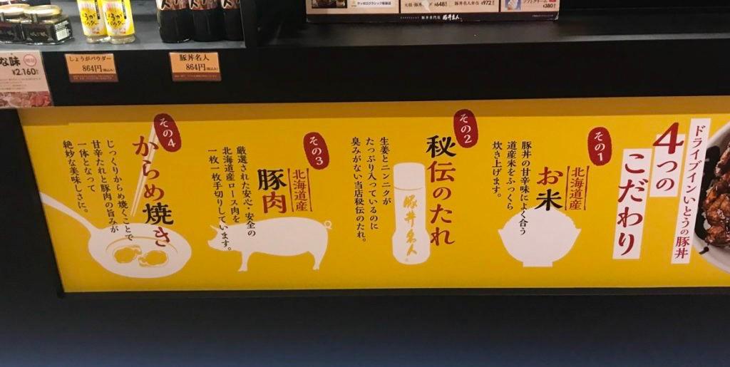 ドライブインいとう豚丼名人新千歳空港おすすめメニュー