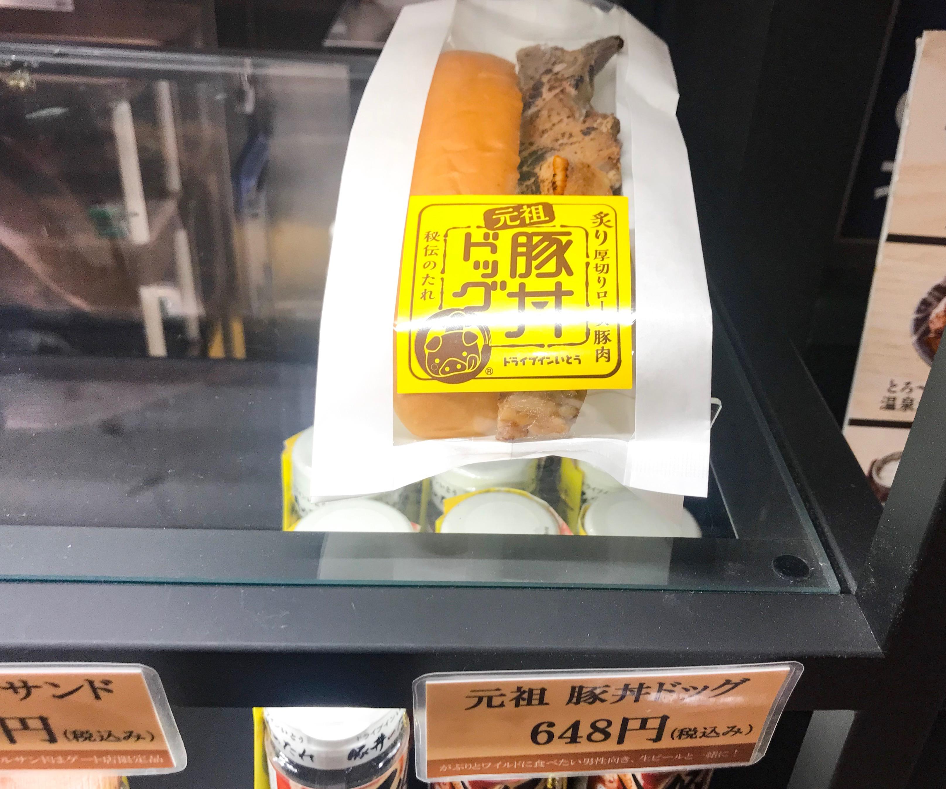 新千歳空港ゲートラウンジ店 ドライブインいとう豚丼名人 限定メニュー 豚丼ドッグ 豚丼サンド