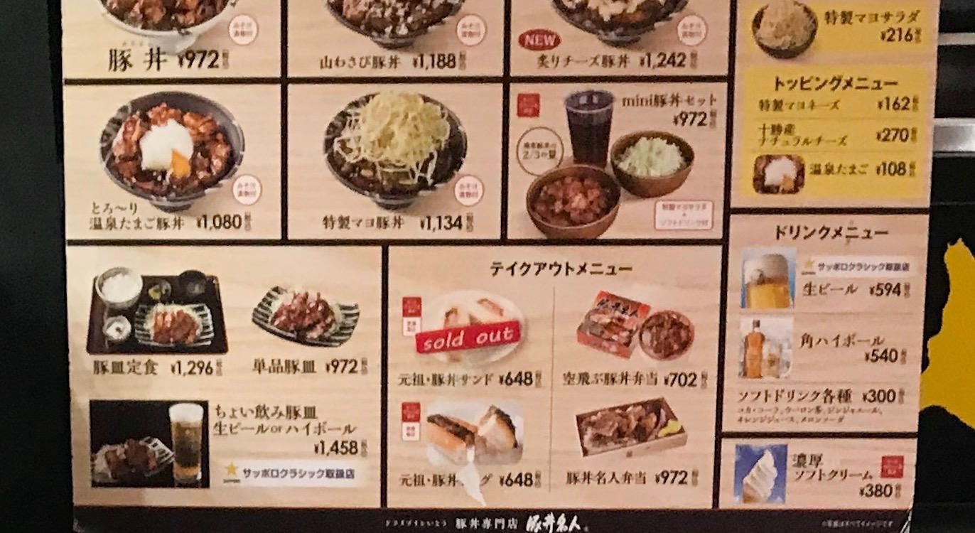 ドライブインいとう豚丼名人新千歳空港 ゲートラウンジ店メニュー