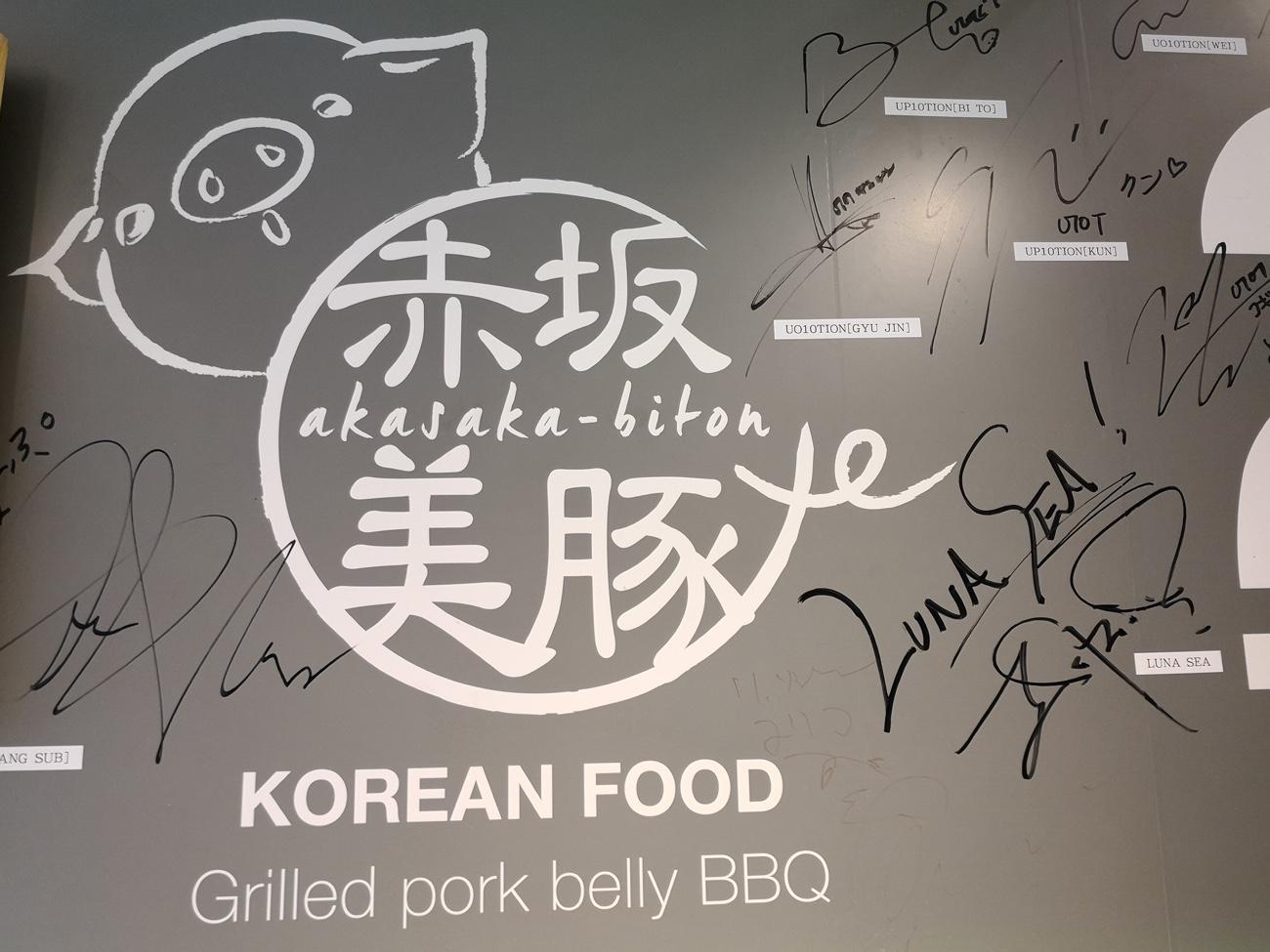 赤坂美豚の階段 有名人のサイン