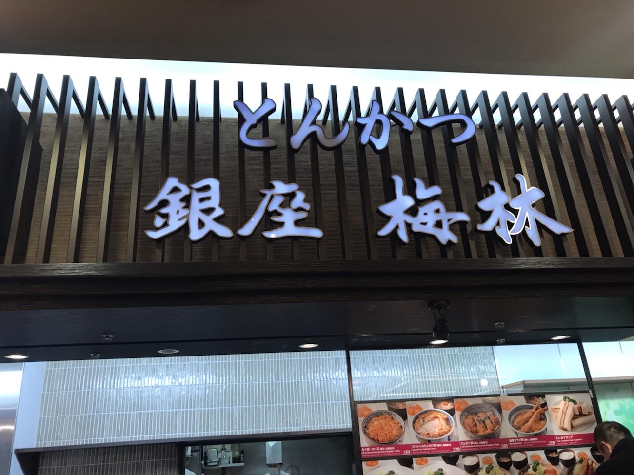 羽田空港とんかつ銀座梅林 フードコート