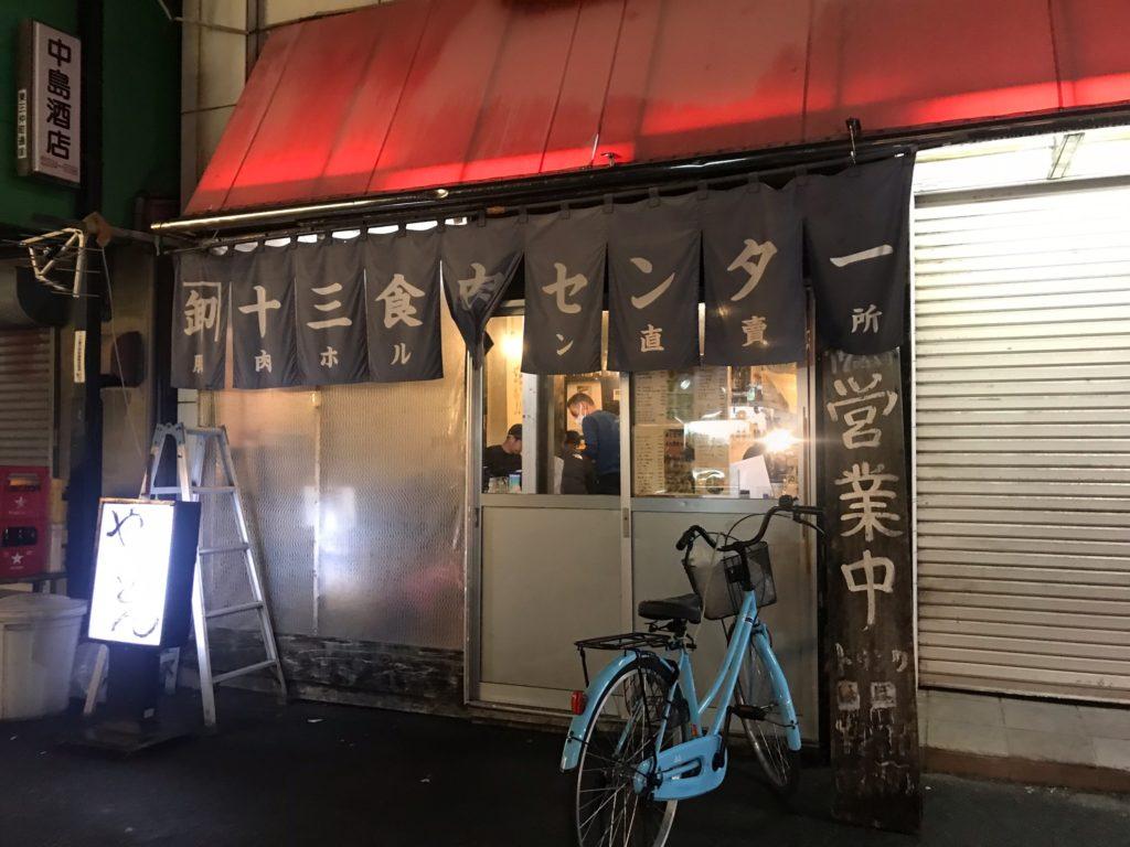 大阪やきとんホルモン人気店十三食肉センター