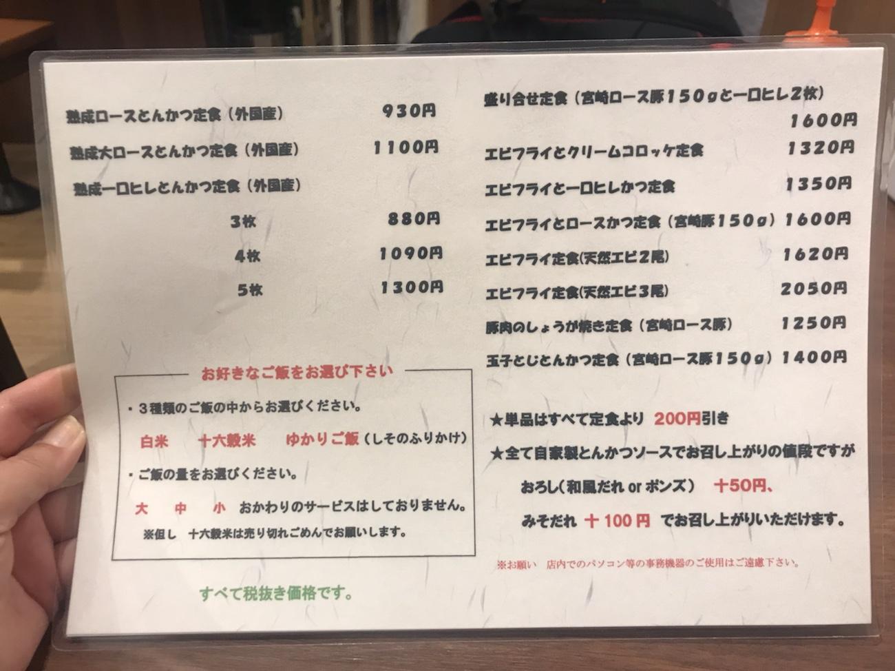 大阪とんかつメニュー 美味しい店 三谷京橋