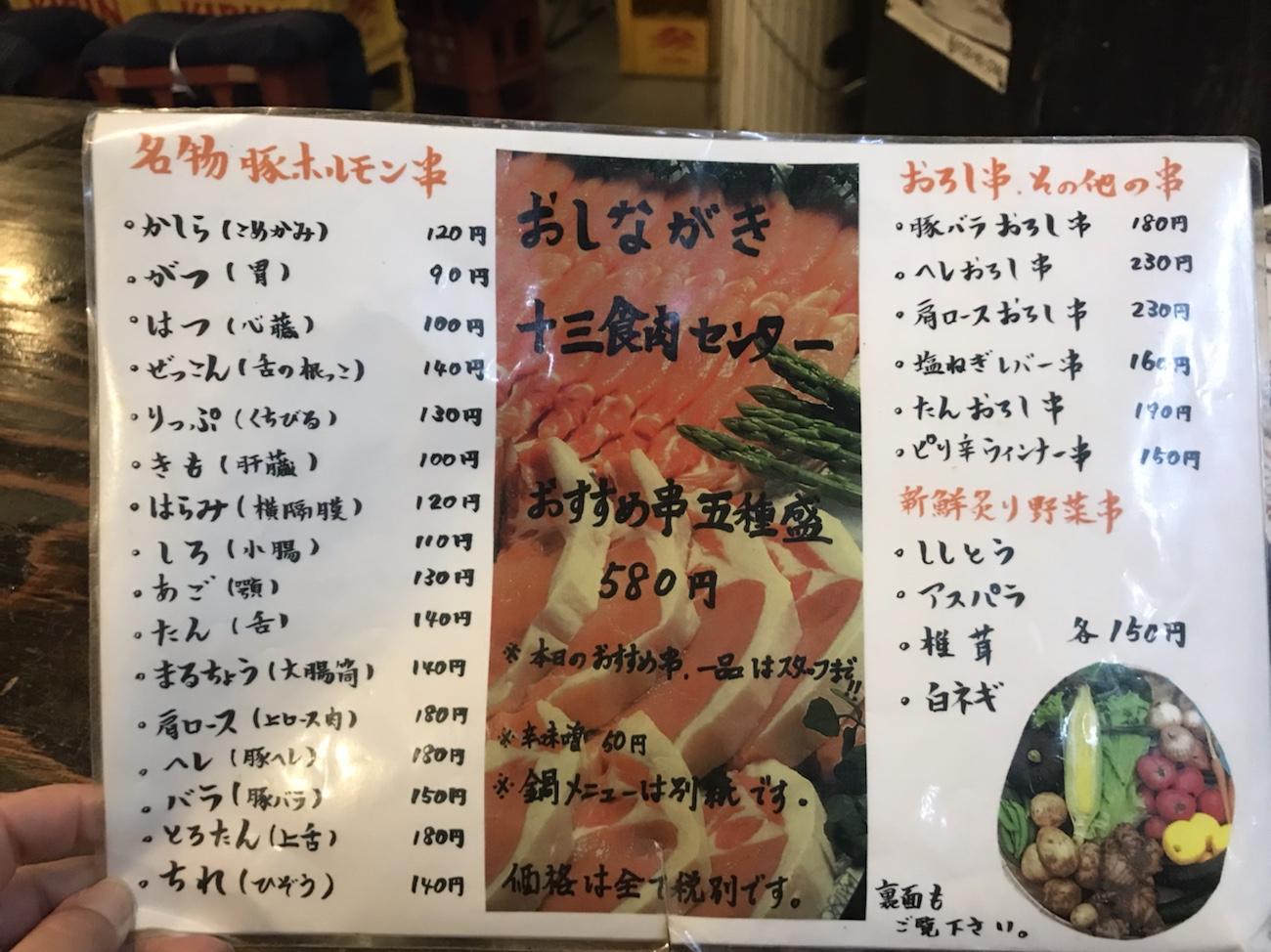 十三食肉センター焼きとん豚ホルモン串メニュー
