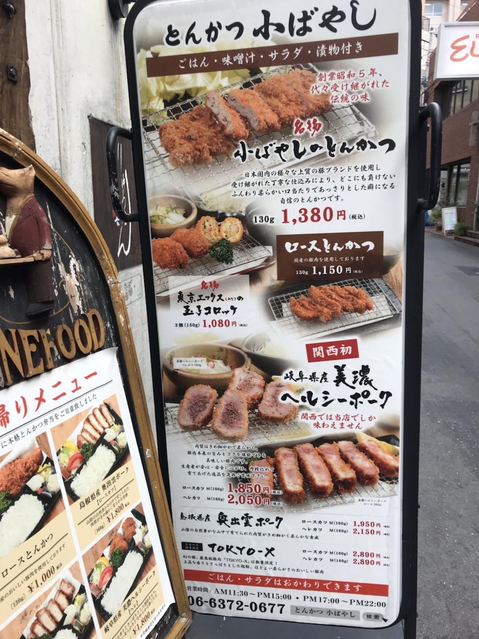 とんかつ小ばやし 大阪駅 梅田駅美味しいとんかつこばやしメニュー