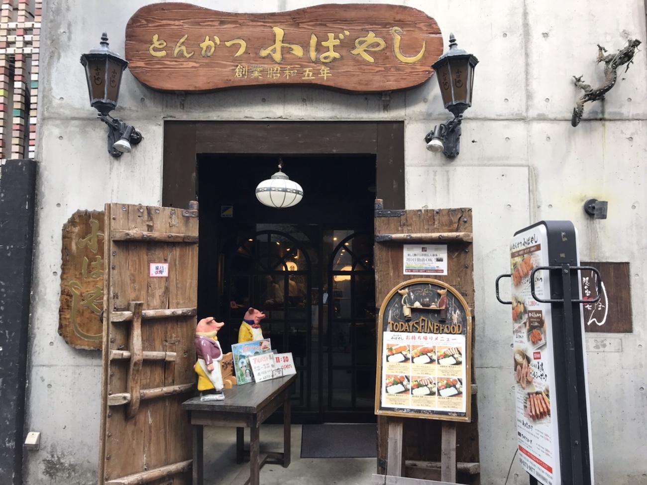 入り口 とんかつ小ばやし 大阪梅田駅とんかつ