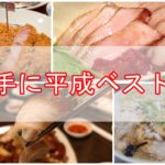 平成ベスト豚美味しい豚料理の店