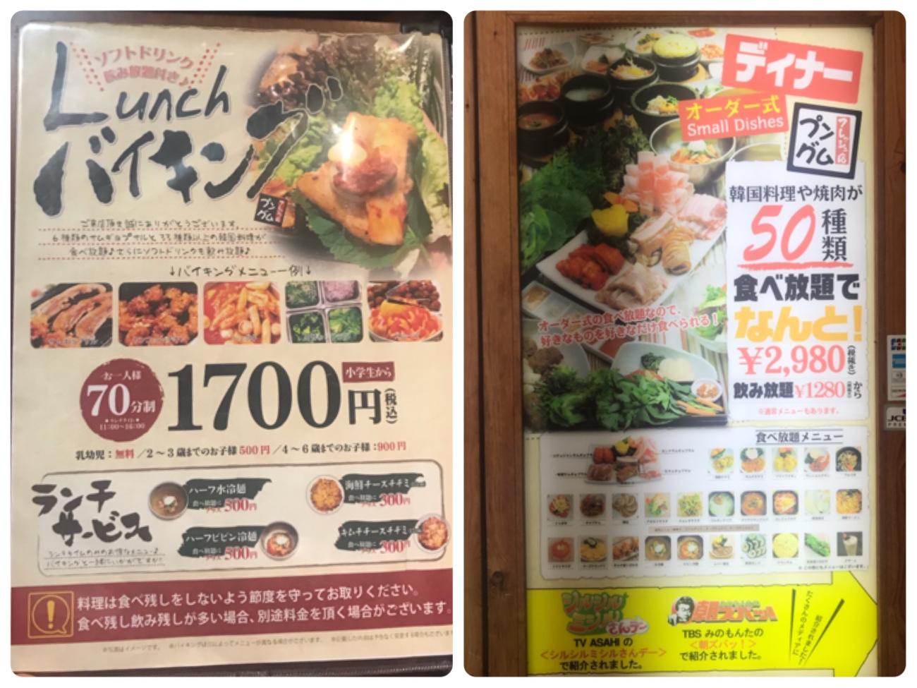 ディナータイムも韓国料理食べ放題プングム