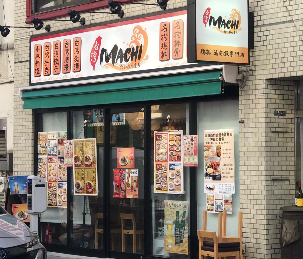 神田 ルーロー飯魯肉飯専門店