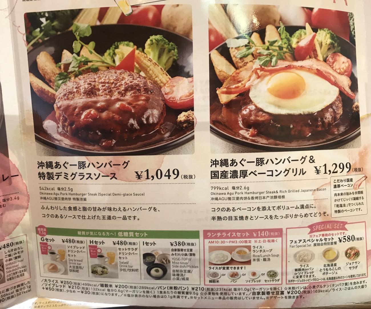 ジョナサン 沖縄あぐー豚ハンバーグメニュー